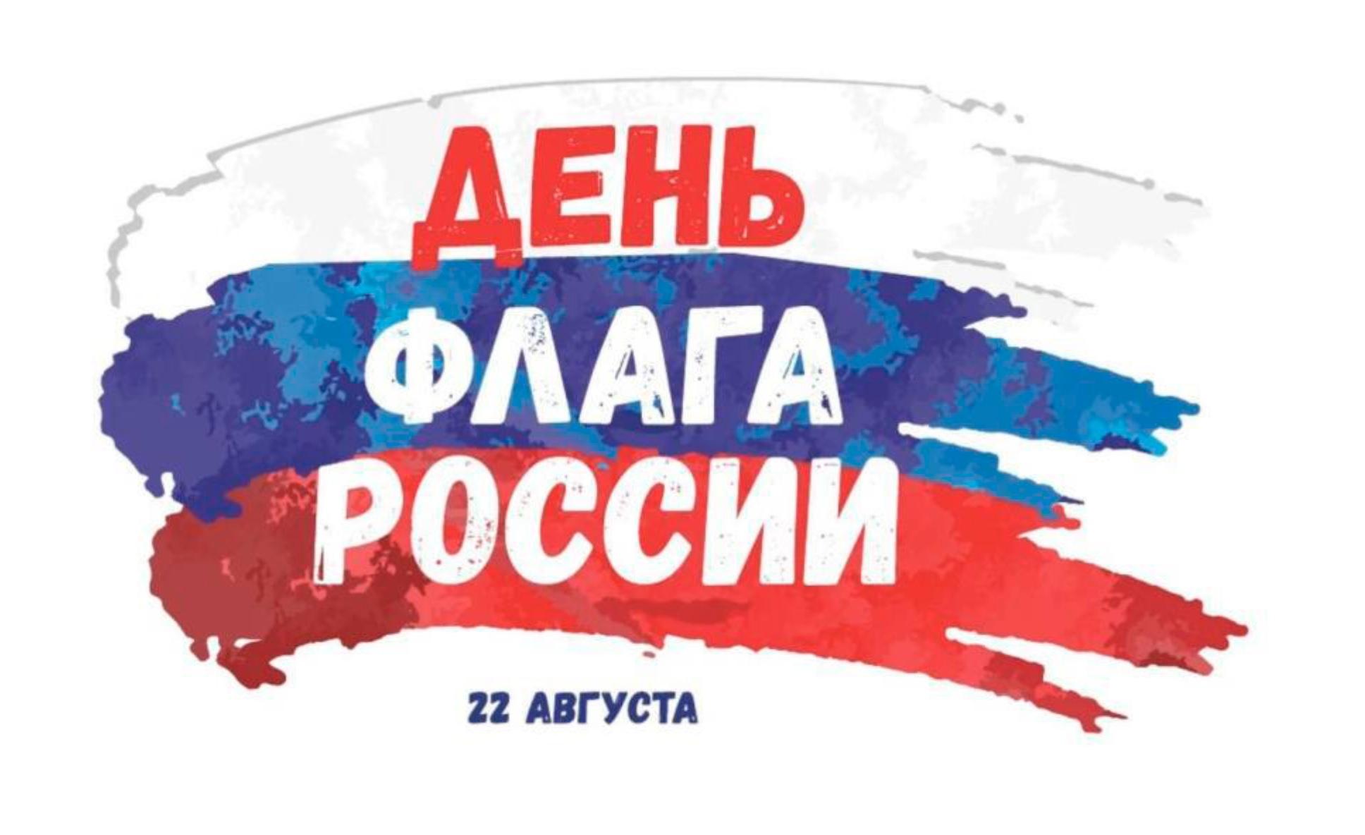 Логотип_День Флага России_22 августа